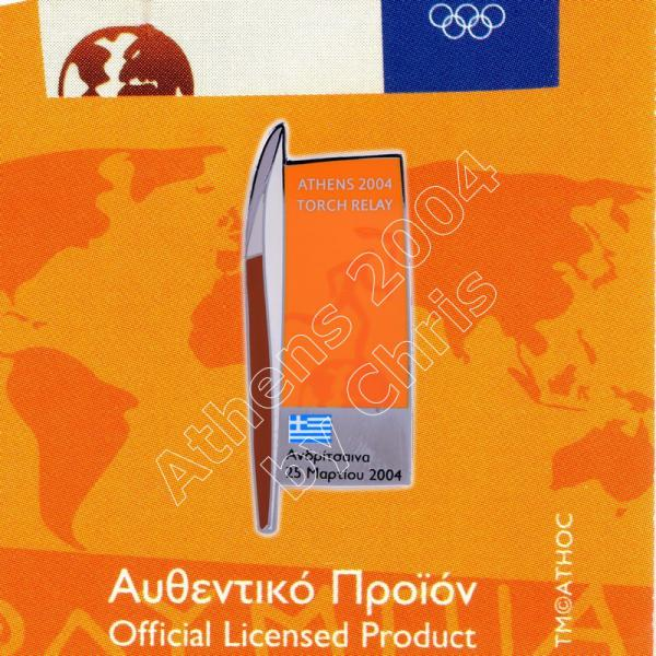 #04-161-001 Torch relay Overnight stay Andritsena 25 March 700pcs Athens 2004 olympic pin