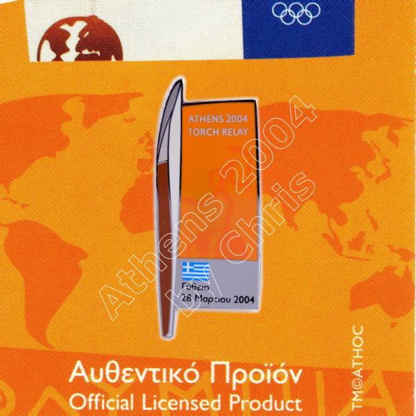 #04-161-004 Torch relay Overnight stay Gythio 28 March 800pcs Athens 2004 olympic pin