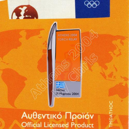 #04-161-007 Torch relay Overnight stay Athens 31 March 1.500pcs Athens 2004 olympic pin