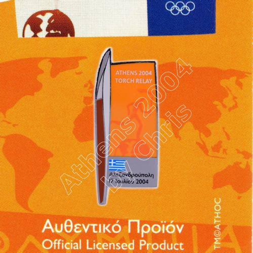 #04-161-016 Torch relay Overnight stay Alexandroupoli 17 July 1.000pcs Athens 2004 olympic pin