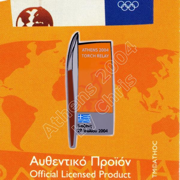 #04-161-026 Torch relay Overnight stay Kozani 27 July 1.000pcs Athens 2004 olympic pin