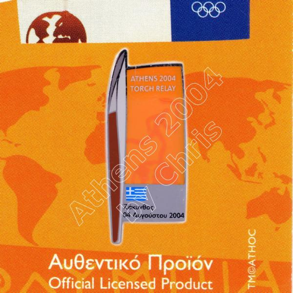 #04-161-034 Torch relay Overnight stay Zakynthos 04 August 1.000pcs Athens 2004 olympic pin
