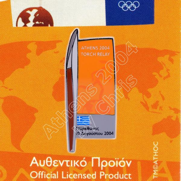 #04-161-040 Torch relay Overnight stay Marathonas 10 August 1.000pcs Athens 2004 olympic pin