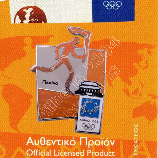 #04-167-003 Torch relay international route pictogram city BeijingAthens 2004 olympic pin
