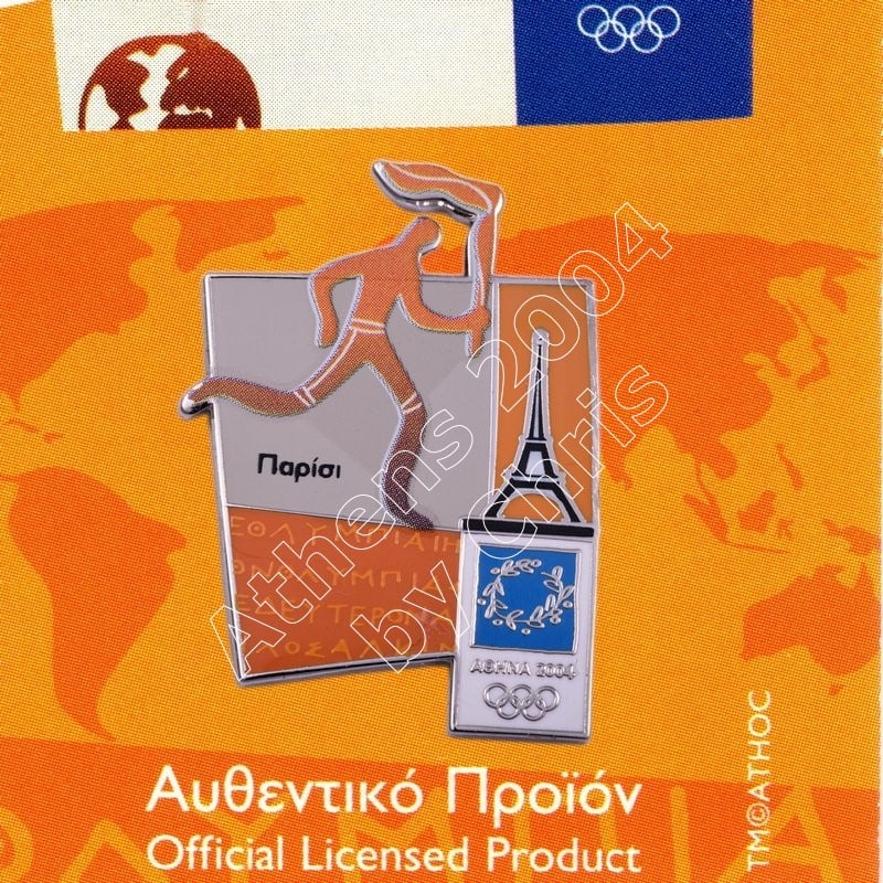 #04-167-009 Torch relay international route pictogram city Paris Athens 2004 olympic pin
