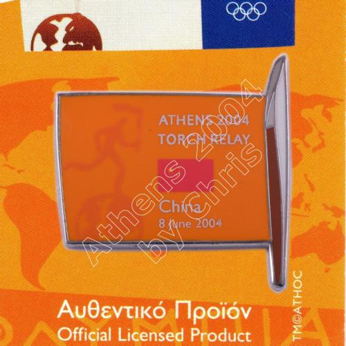 #04-169-005 Torch Relay International Route With Greek Flag China 2004 olympic pin