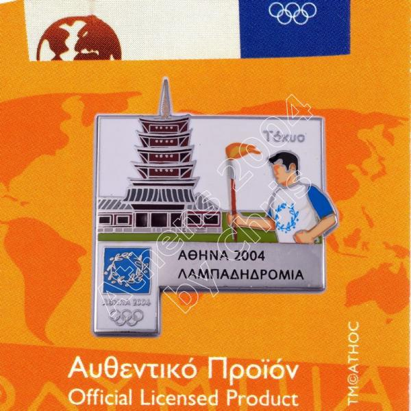 #04-171-003 Torch Relay International Route City Tokyo Athens 2004 olympic pin