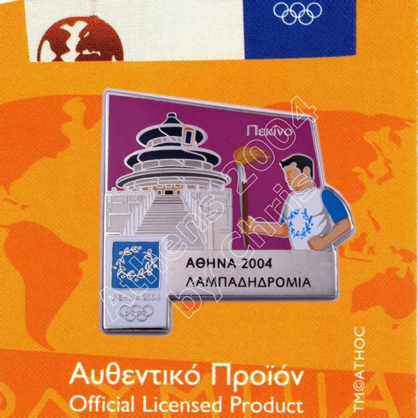 #04-171-006 Torch Relay International Route City Beijing Athens 2004 olympic pin