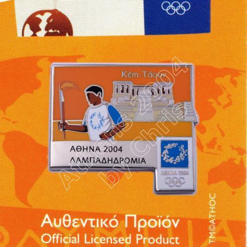 #04-171-010 Torch Relay International Route City Cape Town Athens 2004 olympic pin