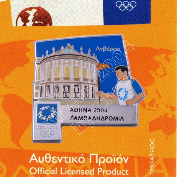 #04-171-019 Torch Relay International Route City Antwerp Athens 2004 olympic pin