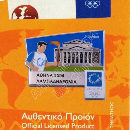 #04-171-023 Torch Relay International Route City Munich Athens 2004 olympic pin