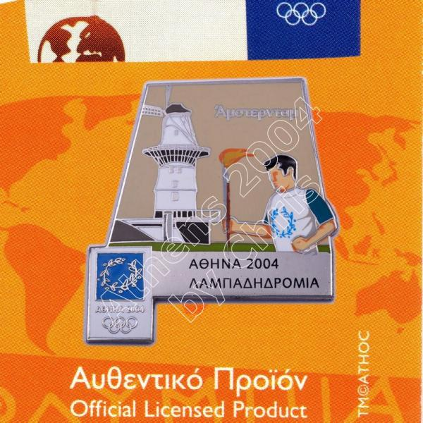 #04-171-024 Torch Relay International Route City Amsterdam Athens 2004 olympic pin