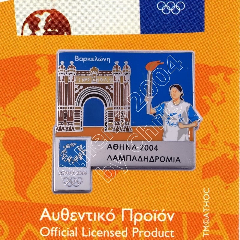 #04-171-034 Torch Relay International Route City Barcelona Athens 2004 olympic pin