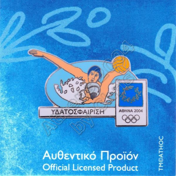 02-009-003 water polo sport Athens 2004 olympic games pin