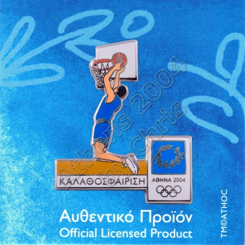 02-009-008 basketball sport Athens 2004 olympic games pin