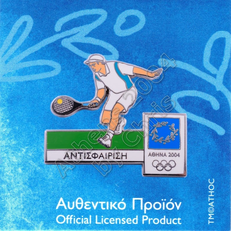02-009-011 tennis sport Athens 2004 olympic games pin