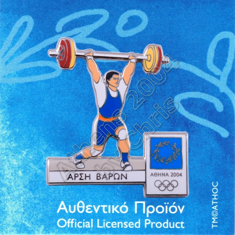 02-009-014 weightlifting sport Athens 2004 olympic games pin