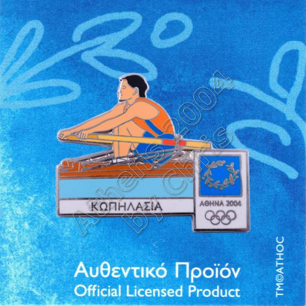 02-009-018 rowing sport Athens 2004 olympic games pin