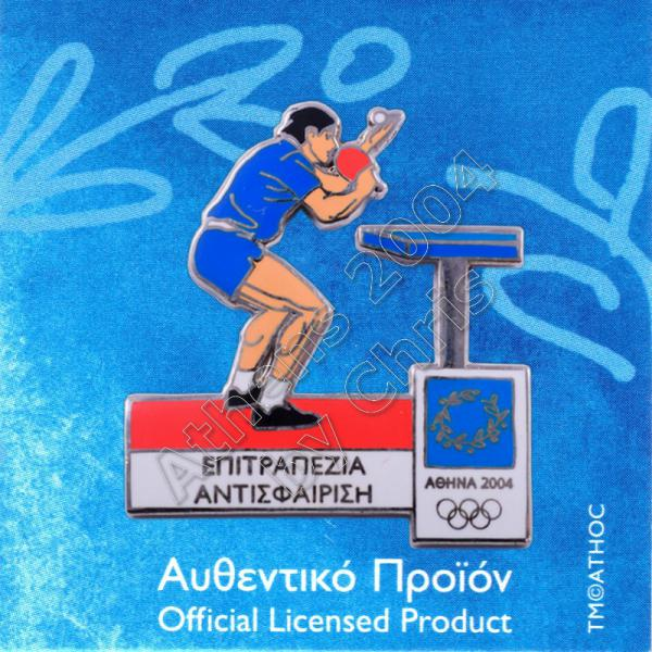 02-009-033 table tennis sport Athens 2004 olympic games pin