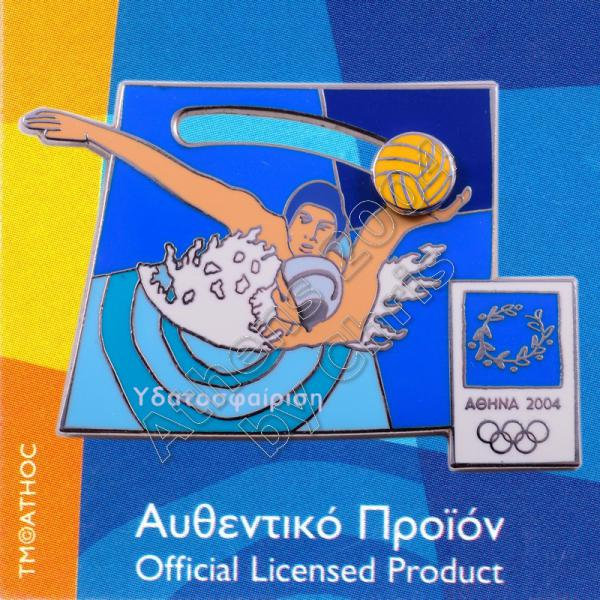 03-051-003 Waterpolo moving sport Athens 2004 olympic games pin 1