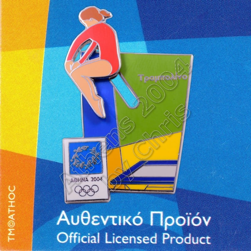 03-051-004 Tramboline moving sport Athens 2004 olympic games pin 2