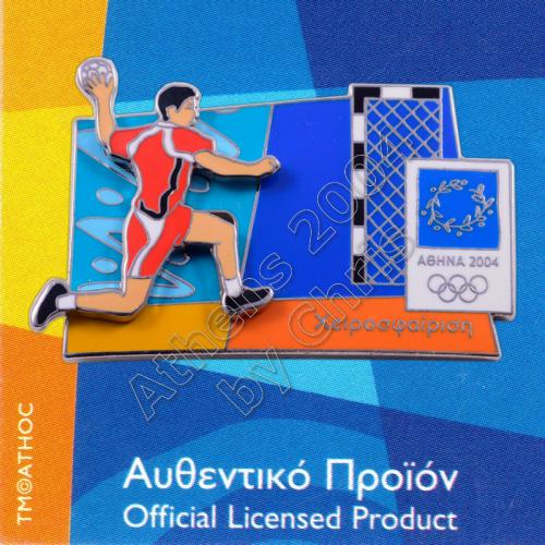 03-051-005 Handball moving sport Athens 2004 olympic games pin 1