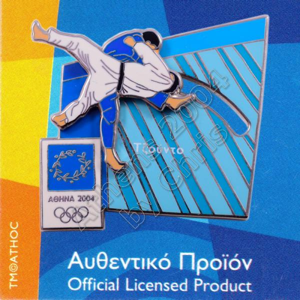 03-051-008 Judo moving sport Athens 2004 olympic games pin 1