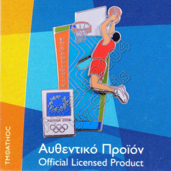 03-051-009 Basketball moving sport Athens 2004 olympic games pin 1