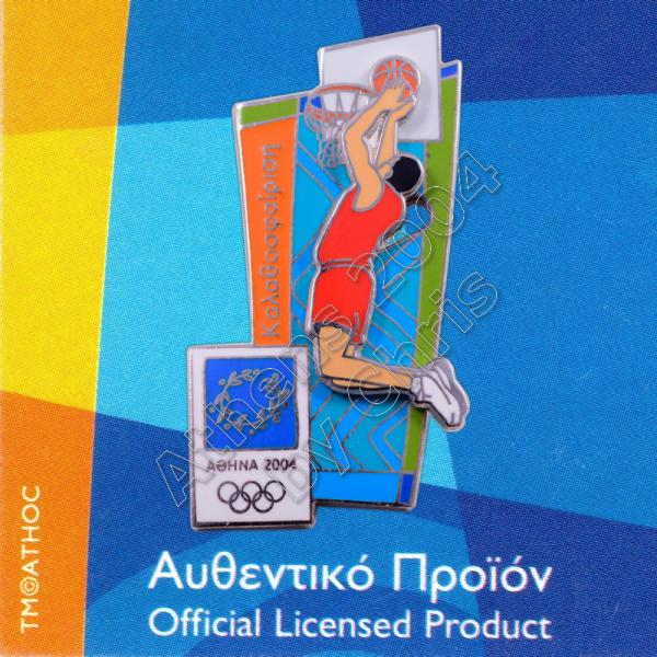 03-051-009 Basketball moving sport Athens 2004 olympic games pin 2
