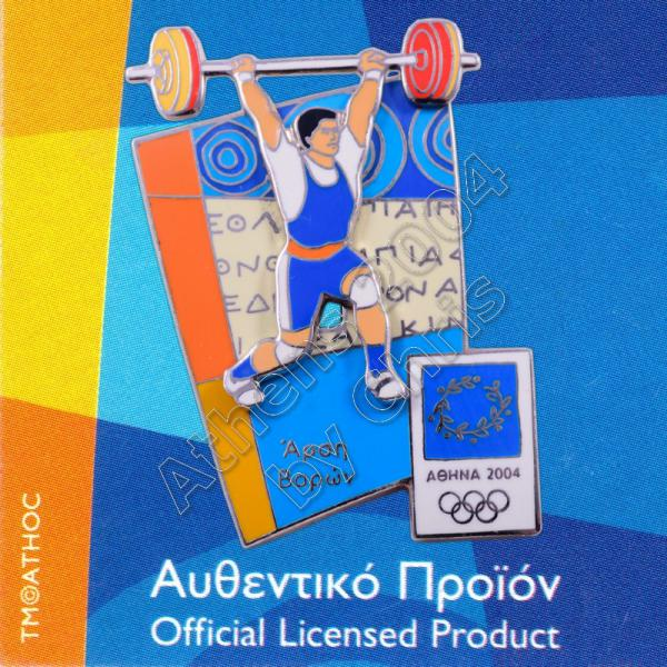 03-051-015 Weight Lifting moving sport Athens 2004 olympic games pin 2