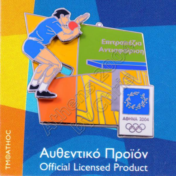 03-051-017 Table Tennis moving sport Athens 2004 olympic games pin 1