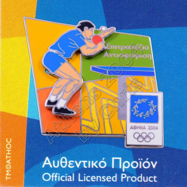 03-051-017 Table Tennis moving sport Athens 2004 olympic games pin 2