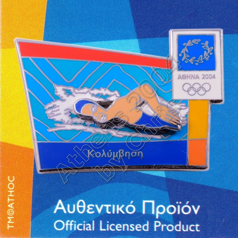 03-051-021 Swimming moving sport Athens 2004 olympic games pin 1