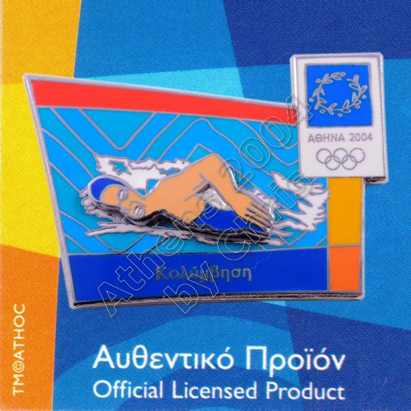 03-051-021 Swimming moving sport Athens 2004 olympic games pin 2