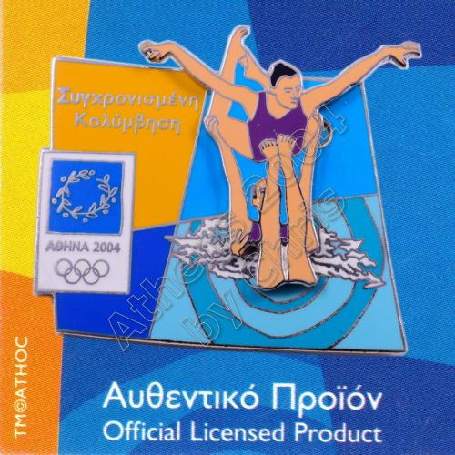 03-051-026 Synchronized Swimming moving sport Athens 2004 olympic games pin 1