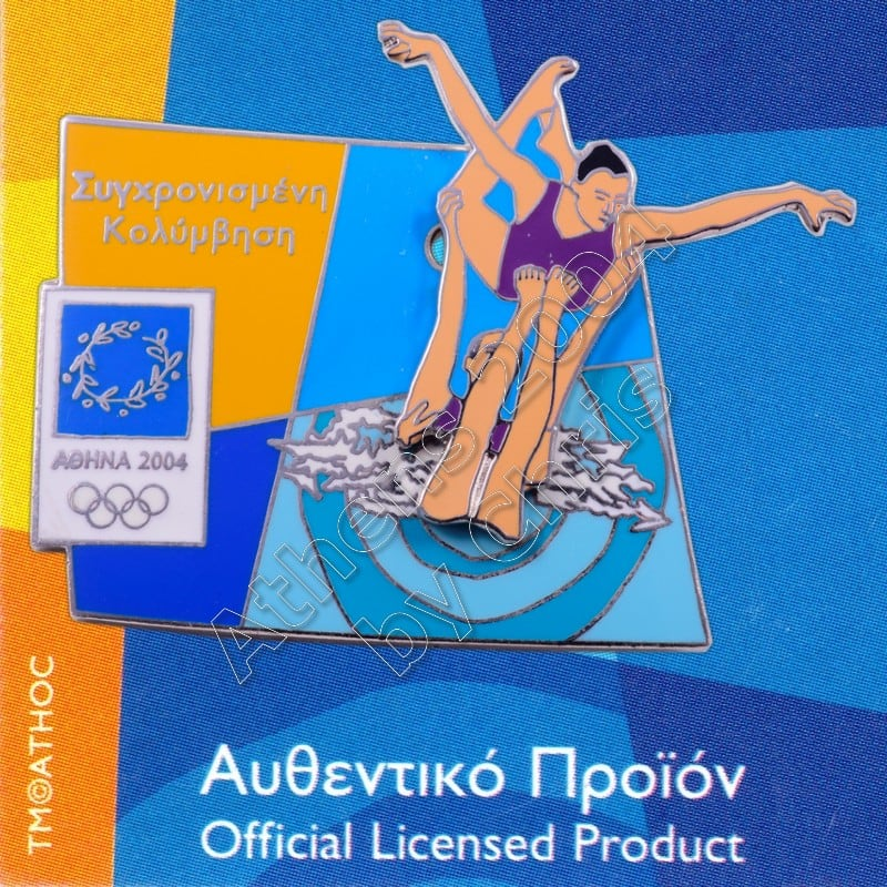 03-051-026 Synchronized Swimming moving sport Athens 2004 olympic games pin 2