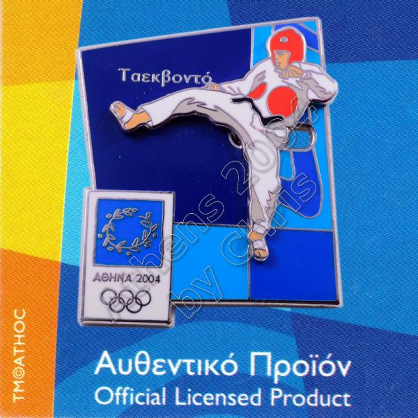 03-051-027 Taekwondo moving sport Athens 2004 olympic games pin 2
