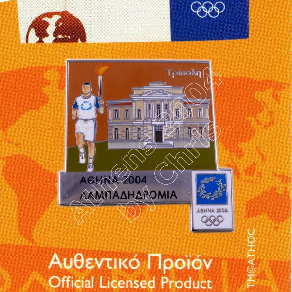 #04-162-011 Tripoli Torch Relay Greek Route Cities Athens 2004 Olympic Games Pin