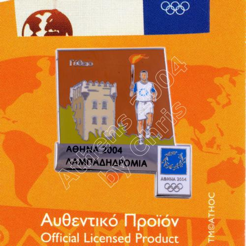 #04-162-013 Gythio Torch Relay Greek Route Cities Athens 2004 Olympic Games Pin