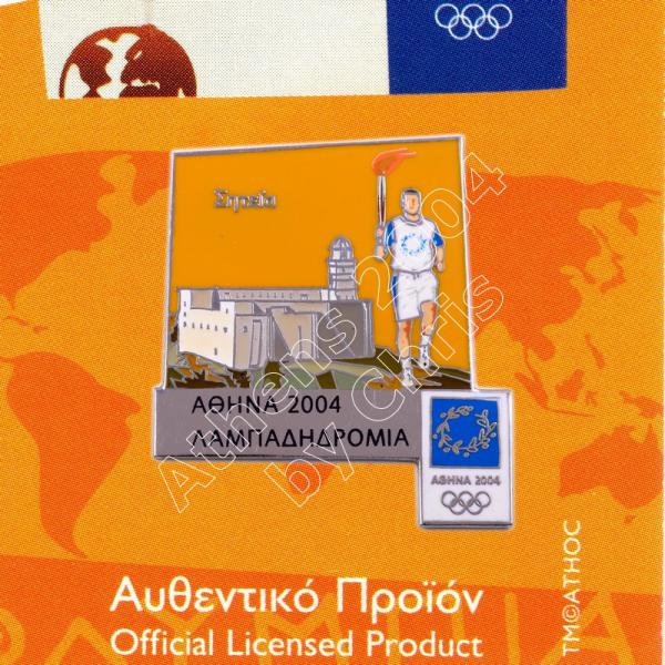 #04-162-021 Sitia Torch Relay Greek Route Cities Athens 2004 Olympic Games Pin