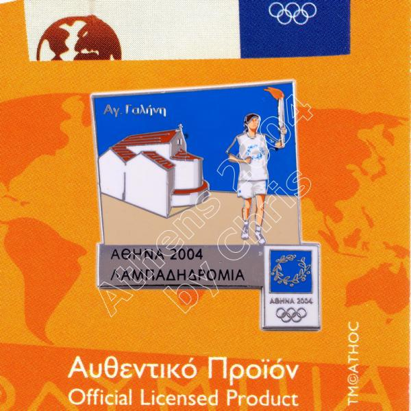 #04-162-023 St. Galini Torch Relay Greek Route Cities Athens 2004 Olympic Games Pin