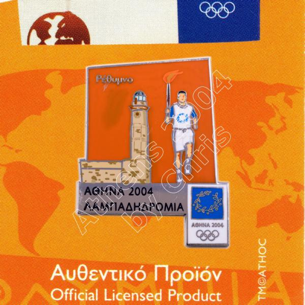 #04-162-024 Rethimnon Torch Relay Greek Route Cities Athens 2004 Olympic Games Pin