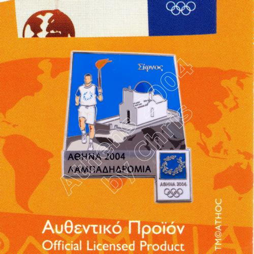 #04-162-029 Sifnos Torch Relay Greek Route Cities Athens 2004 Olympic Games Pin