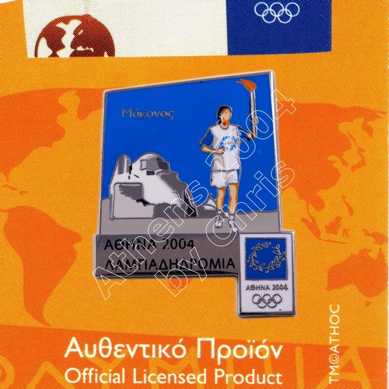 #04-162-032 Mykonos Torch Relay Greek Route Cities Athens 2004 Olympic Games Pin