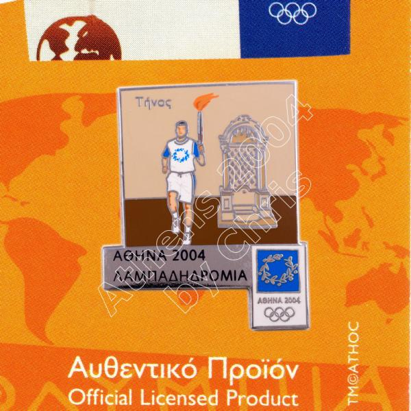 #04-162-034 Tinos Torch Relay Greek Route Cities Athens 2004 Olympic Games Pin