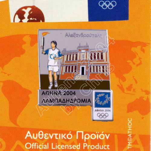 #04-162-042 Alexandroupoli Torch Relay Greek Route Cities Athens 2004 Olympic Games Pin