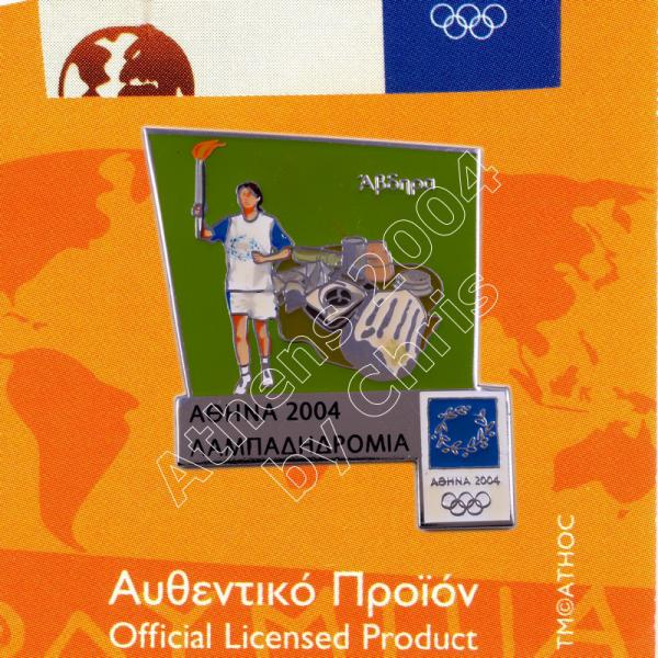 #04-162-044 Avdira Torch Relay Greek Route Cities Athens 2004 Olympic Games Pin