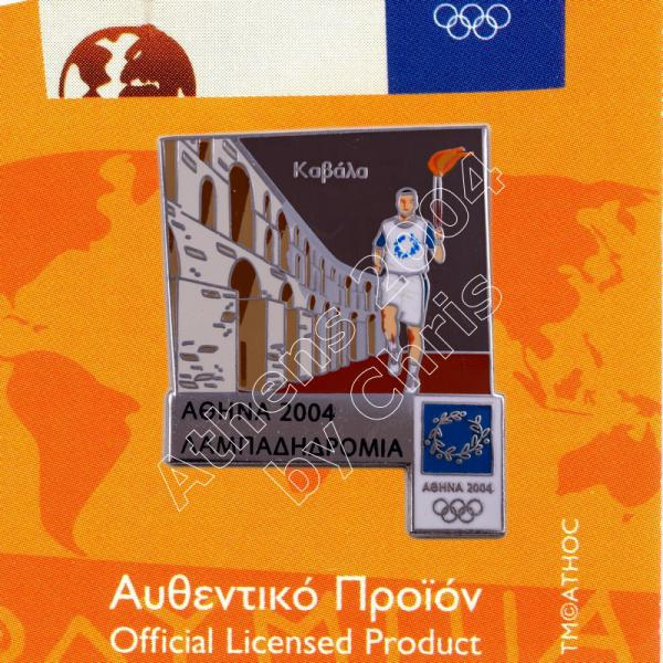 #04-162-046 Kavala Torch Relay Greek Route Cities Athens 2004 Olympic Games Pin