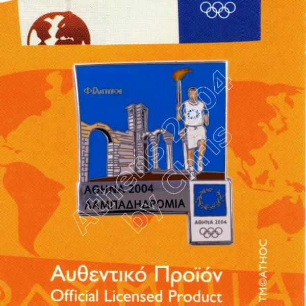 #04-162-047 Filippi Torch Relay Greek Route Cities Athens 2004 Olympic Games Pin