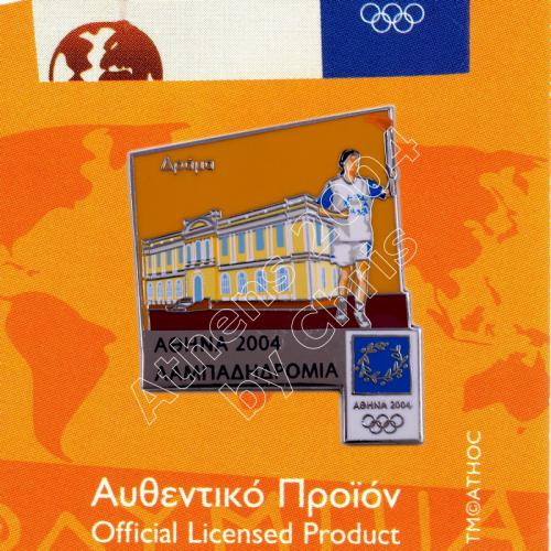 #04-162-048 Drama Torch Relay Greek Route Cities Athens 2004 Olympic Games Pin